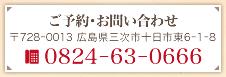 ご予約・お問い合わせ 〒728-0013 広島県三次市十日市東6-1-8 電話0824-63-0666